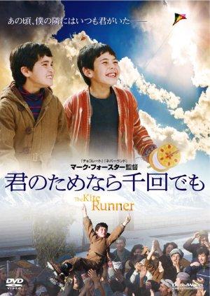 The Kite Runner 765x1079