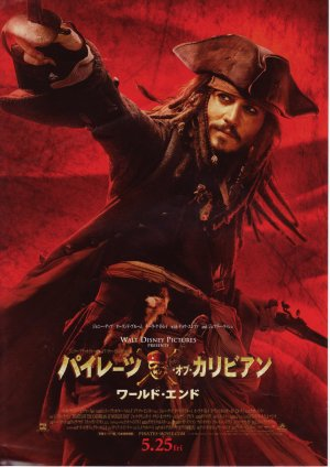 Pirates of the Caribbean: At World's End 1432x2023
