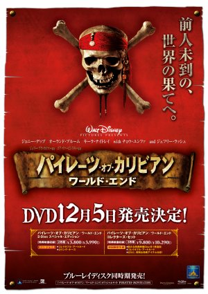 Pirates of the Caribbean: At World's End 1413x2000