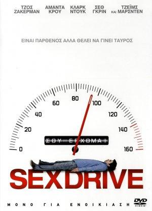 Sex Drive 982x1359