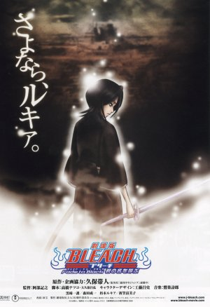 Gekijô ban Bleach: Fade to Black - Kimi no na o yobu 1859x2717