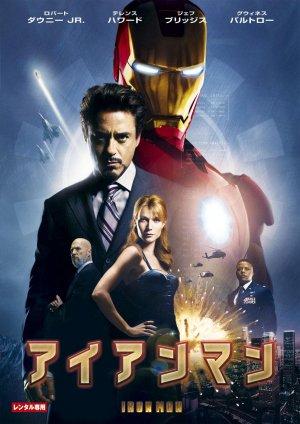 Iron Man 886x1252