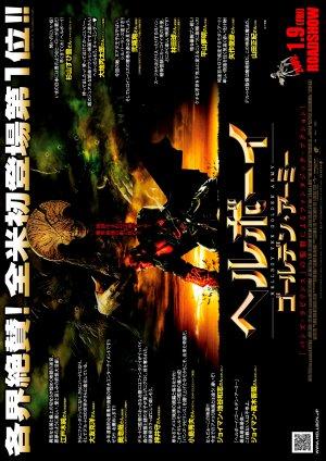 Hellboy II: The Golden Army 2149x3040