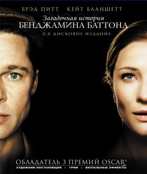 The Curious Case of Benjamin Button 1234x1458