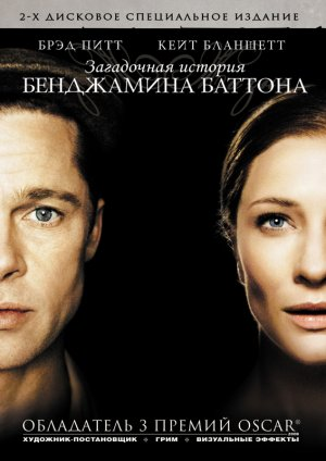 The Curious Case of Benjamin Button 566x800