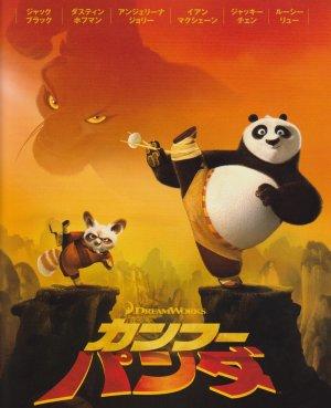 Kung Fu Panda 1275x1568