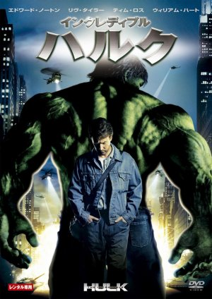 Der unglaubliche Hulk 886x1252
