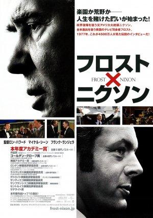 Frost/Nixon 1412x2008