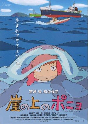 Ponyo: Das grosse Abenteuer am Meer 2130x3000