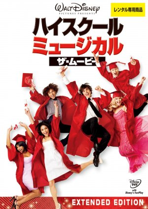 High School Musical 3: Senior Year 1535x2162