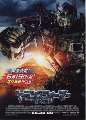 Transformers: Die Rache 2169x3027