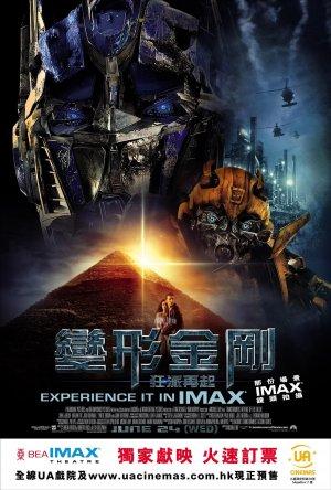 Transformers: Die Rache 1350x2000