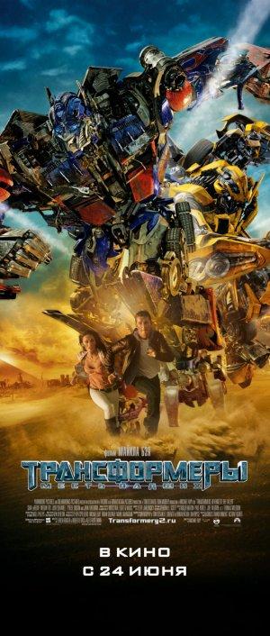 Transformers: Die Rache 542x1276