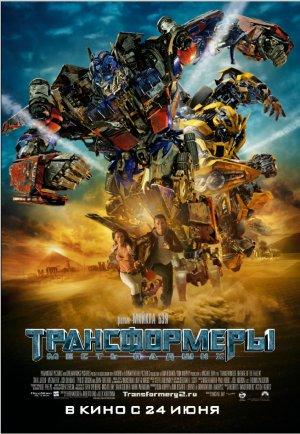 Transformers: Die Rache 653x945