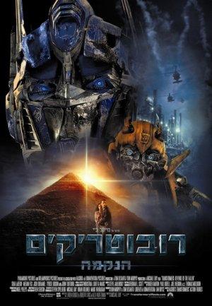 Transformers: Die Rache 416x600