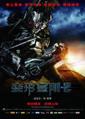 Transformers: Die Rache 3543x4950