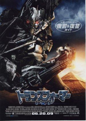 Transformers: Die Rache 2166x3033