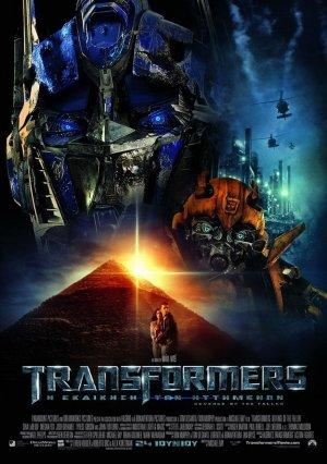 Transformers: Die Rache 1532x2174