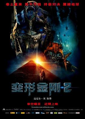 Transformers: Die Rache 3597x5000