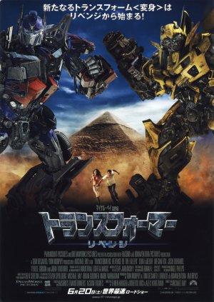 Transformers: Die Rache 1435x2025
