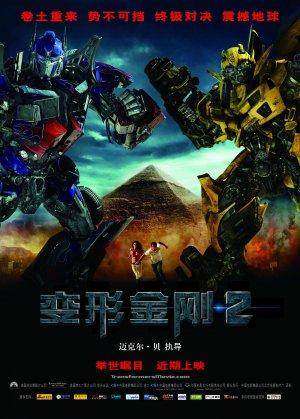 Transformers: Die Rache 2756x3850