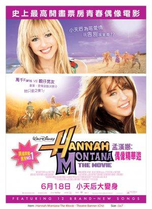 Hannah Montana: The Movie 1625x2225
