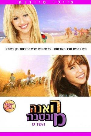 Hannah Montana: The Movie 500x741