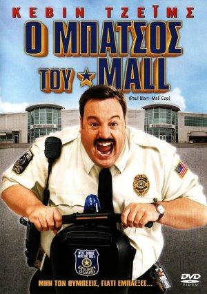 Paul Blart: Mall Cop 1005x1432