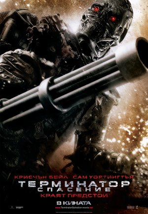 Terminator Salvation 1134x1639