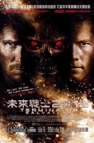Terminator Salvation 1193x1820