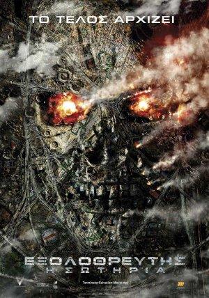 Terminator Salvation 800x1142
