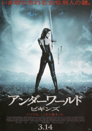 Underworld: Rise of the Lycans 2100x2975