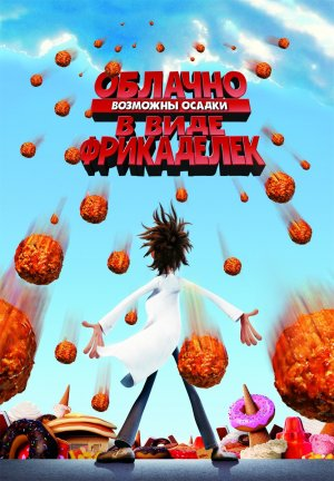 Cloudy with a Chance of Meatballs 833x1200