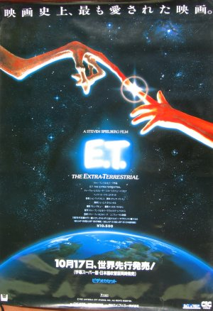 E.T. the Extra-Terrestrial 1564x2284