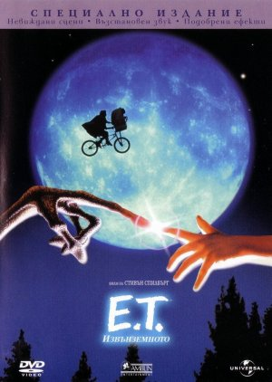 E.T. the Extra-Terrestrial 702x987