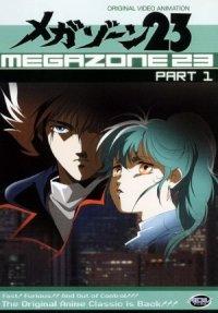 Megazone Twenty Three Part I poster