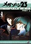 Megazone 23 Part 1 poster