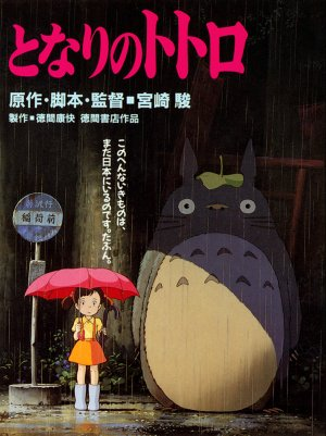 Tonari no Totoro 3744x5000