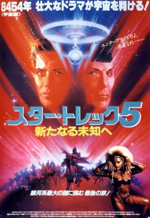 Star Trek V: The Final Frontier 2000x2900