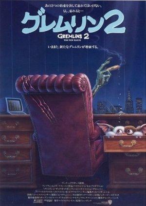 Gremlins 2: The New Batch 404x569