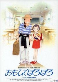 Stripky minulosti poster
