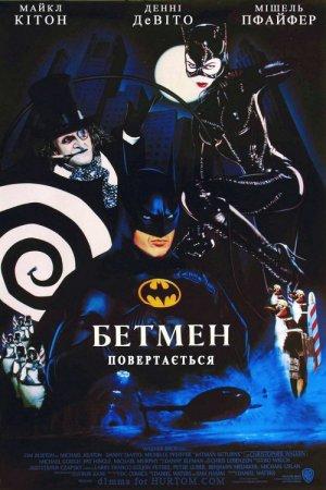 Batmans Rückkehr 500x750