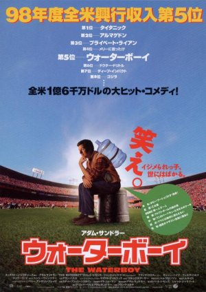 The Waterboy 516x730