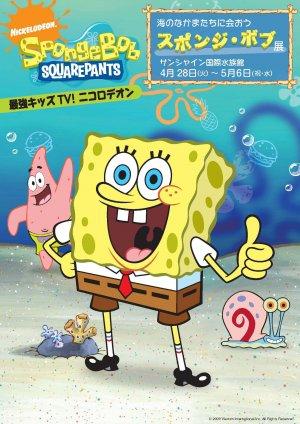 SpongeBob Schwammkopf 1604x2269