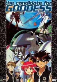 Megami kouhosei poster