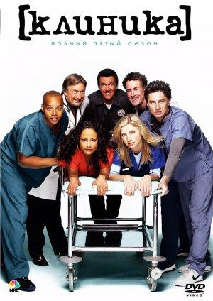 Scrubs 1014x1433