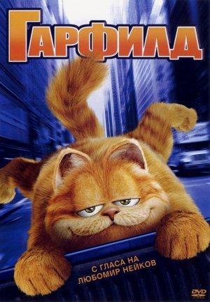 Garfield 1004x1442