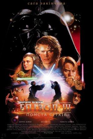 Star Wars: Episodio III - La venganza de los Sith 800x1185