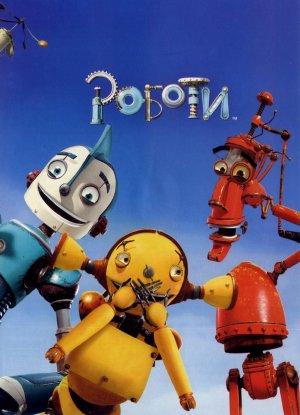 Robots 989x1369