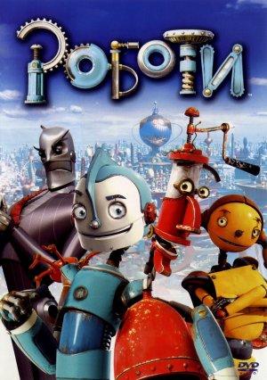 Robots 1013x1440